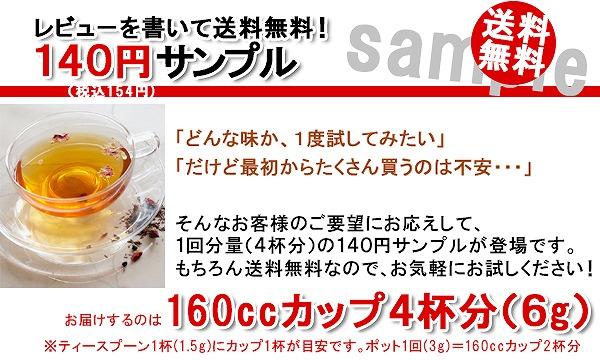 140円リーフ