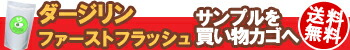ダージリンファースト180円サンプル