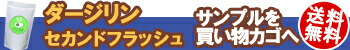 ダージリンセカンド180円サンプル