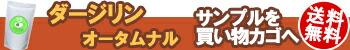 ダージリンオータムナル180円サンプル