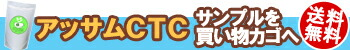 アッサムCTC100円サンプル