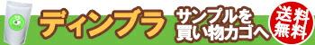 ディンブラ100円サンプル