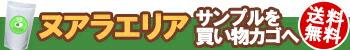 ヌアラエリア120円サンプル