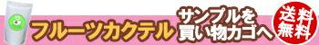 フルーツカクテル150円サンプル