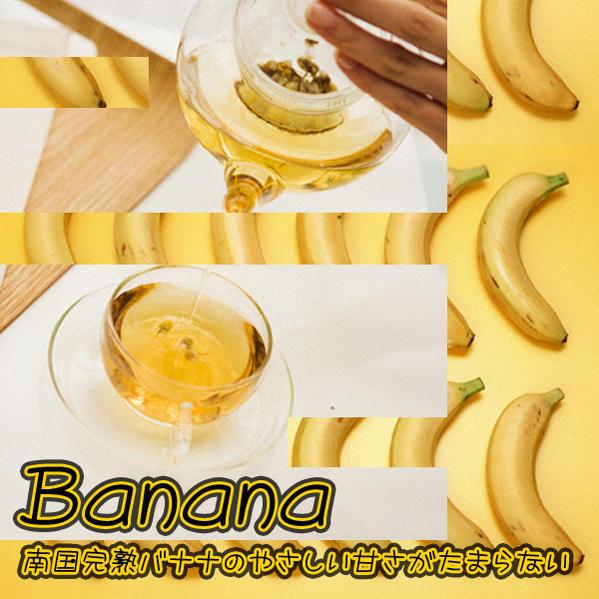 バナナ紅茶