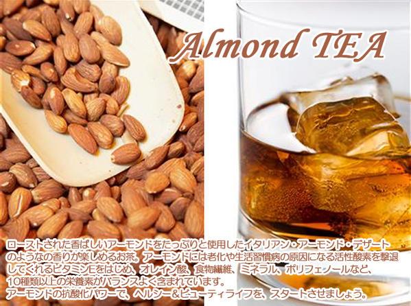 アーモンド紅茶