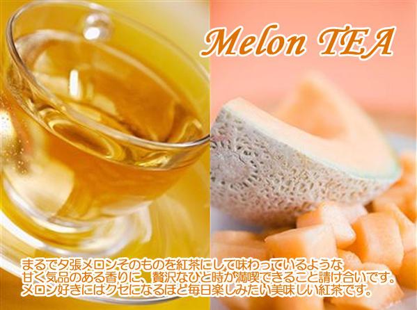夕張メロン紅茶