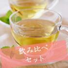 飲み比べ紅茶セット