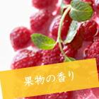 果実の香り