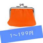 1-199円
