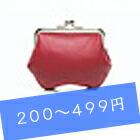 200-499円