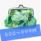 500-999円