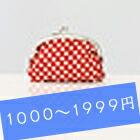 1000-1999円