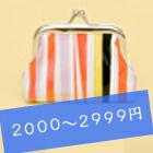 2000-2999円