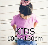 KIDS 100〜160cm