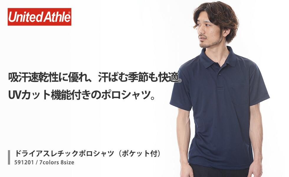 591201 4.1オンス ドライアスレチックポロシャツ(ポケット付き)