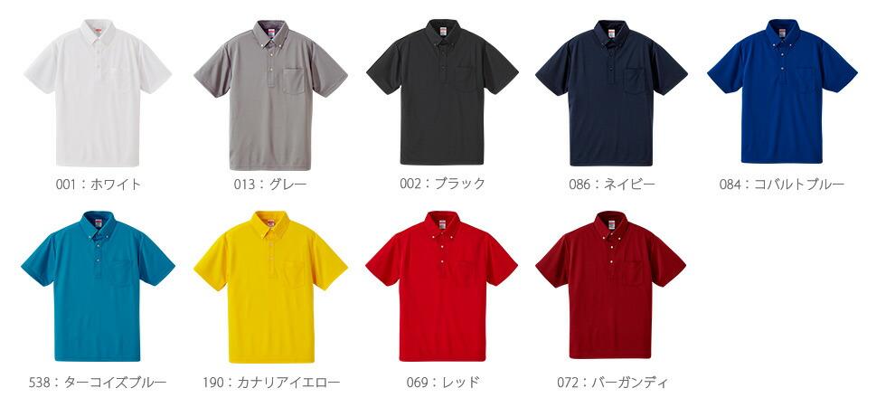 592101 4.1オンス ドライ アスレチック ポロシャツ (ボタンダウン)(ポケット付)