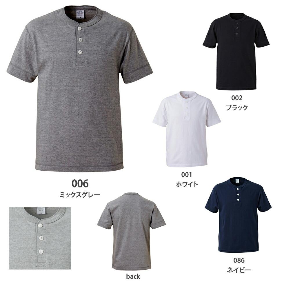 500401 5.6オンス ヘンリーネック Tシャツ
