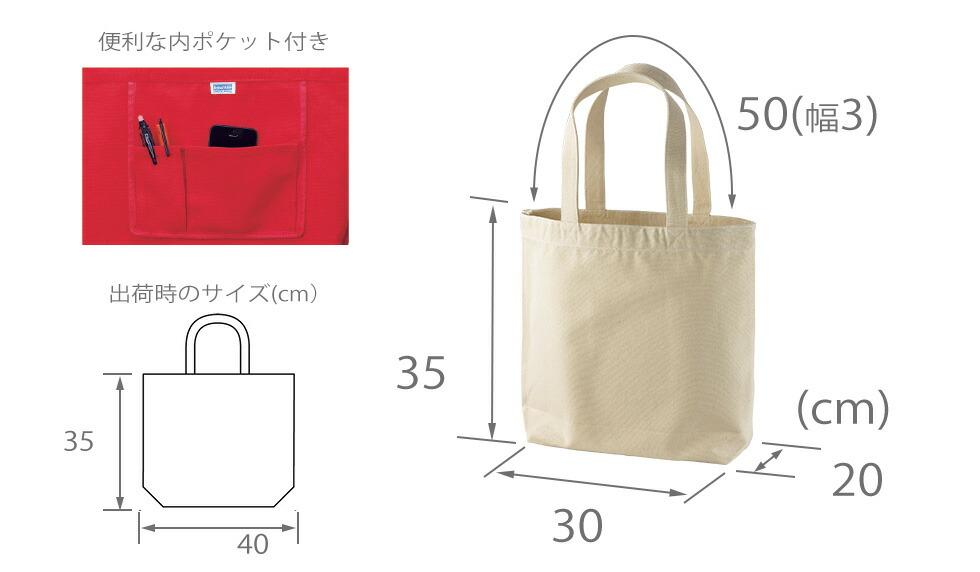 150801 14.3オンス キャンバス トートバッグ(中)(ポケット付)