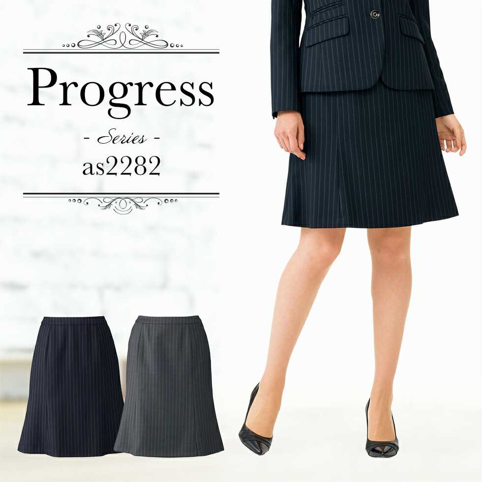 as2282 マーメイドスカート