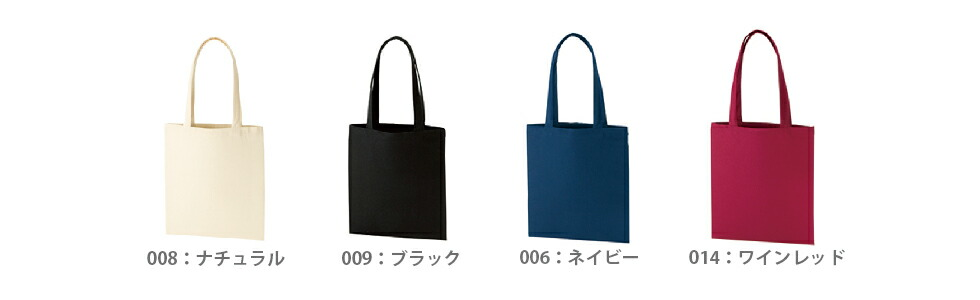 tr0760 厚手コットンバッグ(M)
