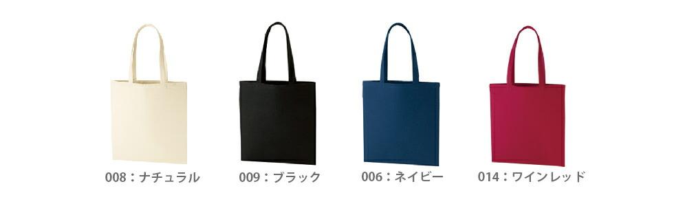tr0761 厚手コットンバッグ(L)