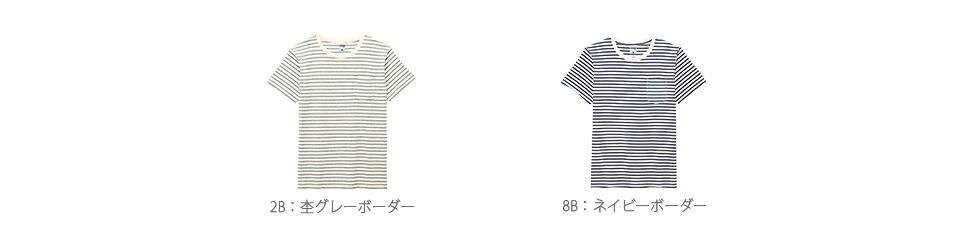 ms1141pb 5.3オンス ユーロポケット付きボーダーTシャツ