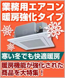 寒冷地向け業務用エアコン