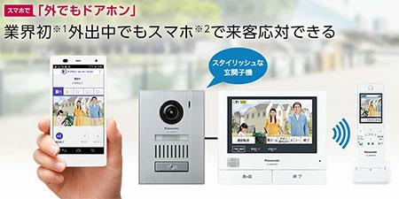 Panasonic カラーテレビドアホンセット VL-SWD701KL