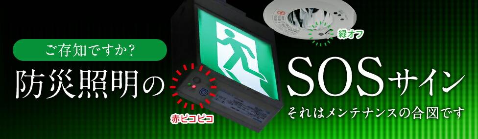 施設照明SOS