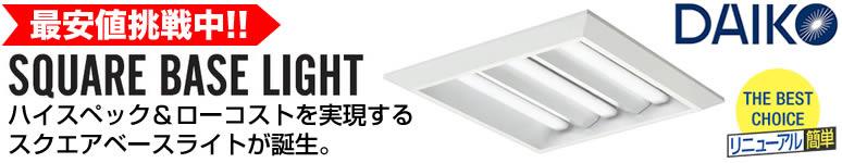 大光電機 LEDスクエアベースライト