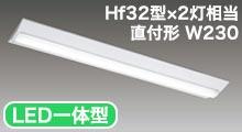 東芝 施設照明 LEDベース照明