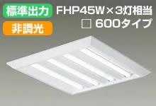 大光電機LEDスクエアベースライト