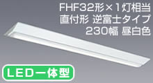 三菱電機 施設照明 LEDベース照明