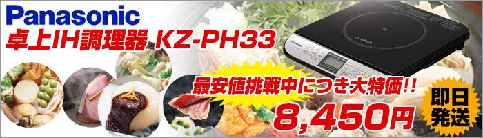 パナソニックIH kz-ph33