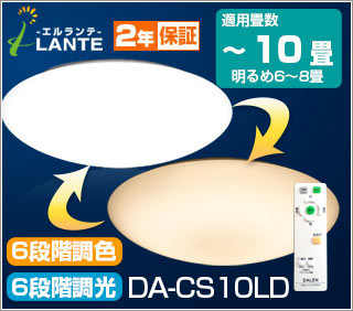 DA-CS10LD