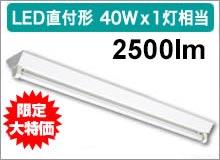 三菱電機 LEDベースライト