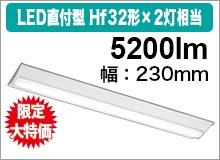 東芝ライテック LEDベースライト
