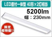 パナソニックLEDベースライト XLX450DENZLE9