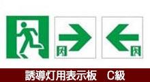 誘導灯表示板 C級