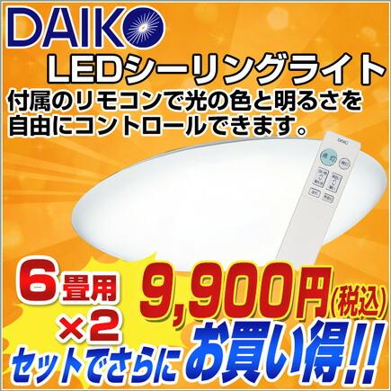 大光電機 シーリングライト