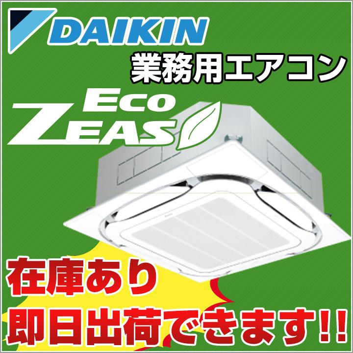 ダイキン 業務用エアコン EcoZEAS
