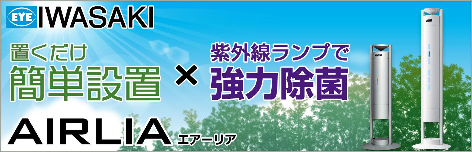 岩崎電気 airlia