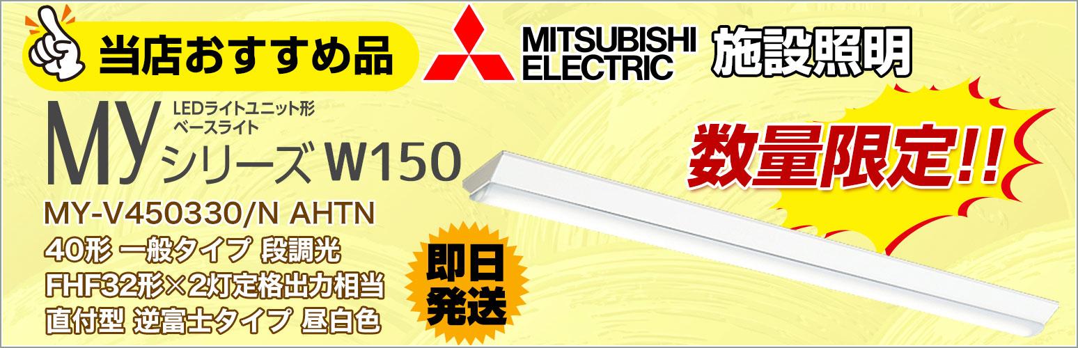 三菱 ベースライト W150