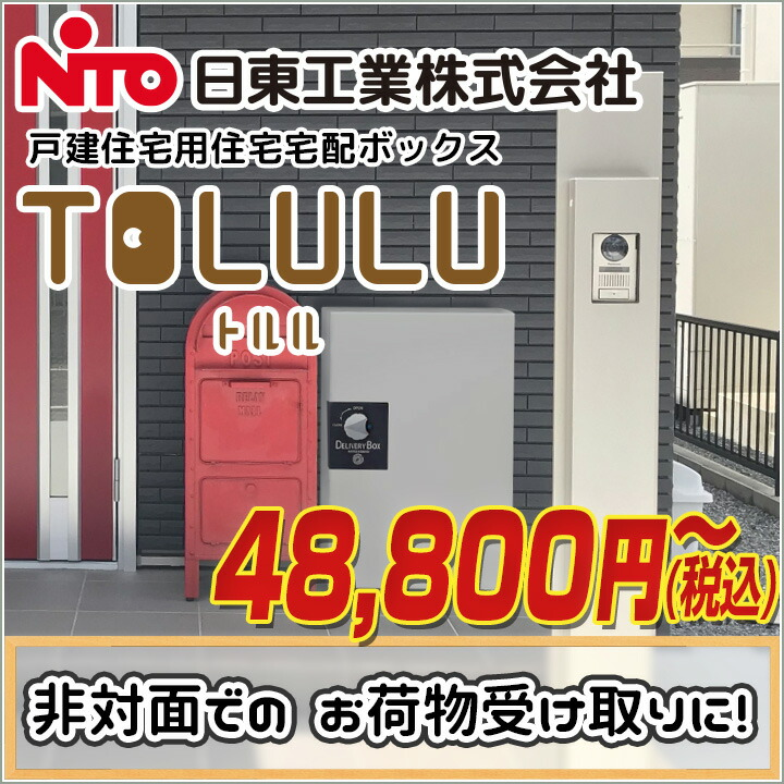 日東工業 TOLULU