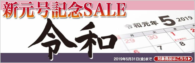 新元号記念セール