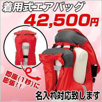 着用式エアバッグ