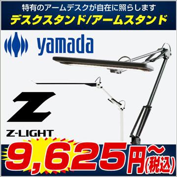 Z-LIGHT スタンド