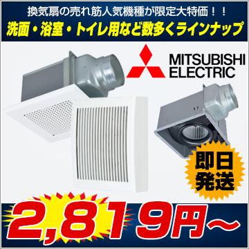 三菱電機 換気扇