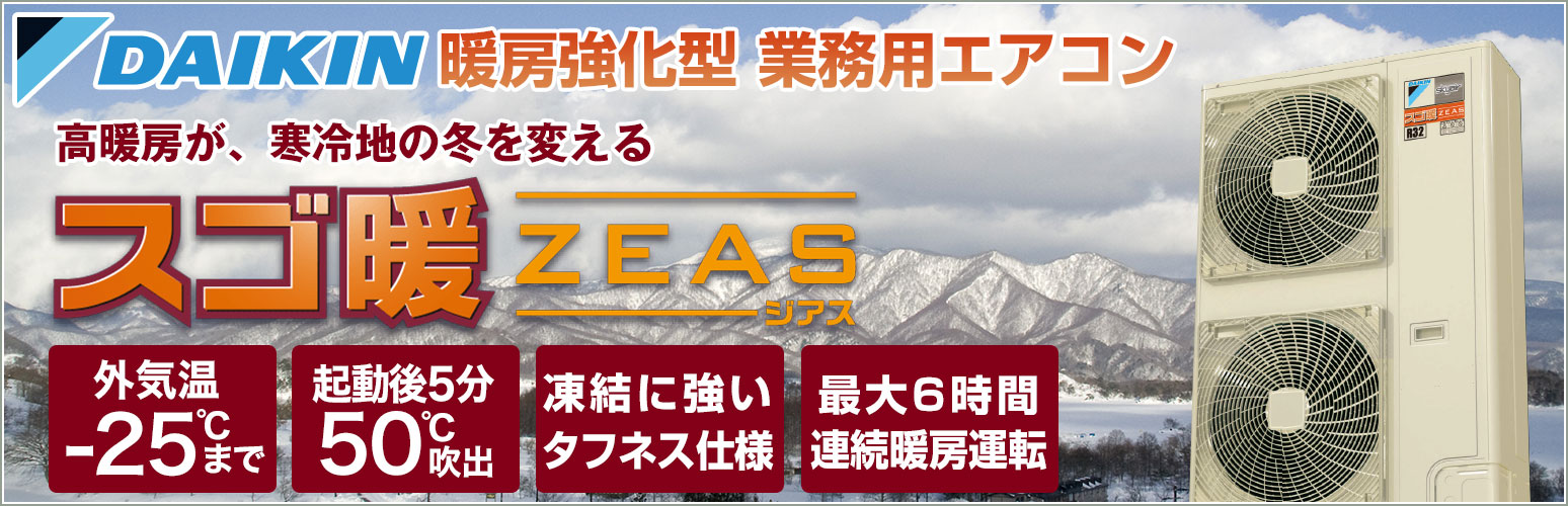 ダイキン 業務用エアコン スゴ暖ZEAS